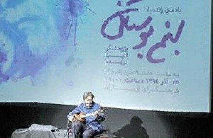 روایت تصویری حسین علیزاده از مرحوم بهمن بوستان منتشر شد