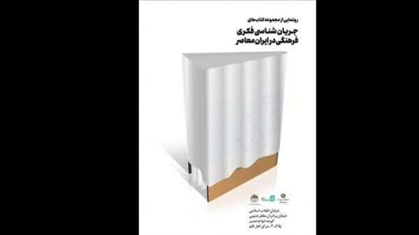 رونمایی از مجموعه جریان شناسی فکری فرهنگی در ایران معاصر